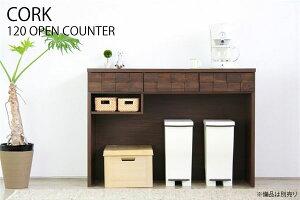 キッチンカウンター ダストカウンター 幅120cm 完成品 北欧 モダン 木製 ダストボックス収納 キッチン収納 国産 日本製