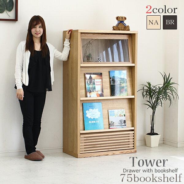 シェルフ 本棚 おしゃれ ディスプレイ ブックスタンド 書棚 リビング収納 幅75cm 木製 完成品 引き出し付き 日本製
