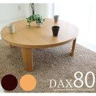 座卓折りたたみちゃぶ台和風和モダン木製80丸リビングテーブル(折脚)