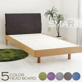 ベット シングル ベッドフレーム おしゃれカバー ベッド シンプル 木製 すのこベッド スノコ シングルサイズ