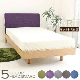 ベット シングルベッド マットレス付き おしゃれカバー すのこベッド シンプル 木製 ワンルーム 一人暮らし 新生活 1K ボンネルコイルマットレス