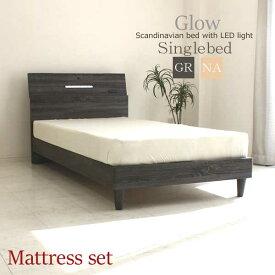 ベッド シングルベッド マットレス付き ダメージ加工 3Dエンボス強化シート スノコ コンセント付 LEDライト付き 棚付き 照明 グレー ナチュラル ボンネルコイルマット すのこベッド シングル モダン 北欧 レトロ