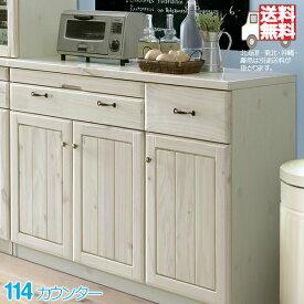 キッチン収納 キッチンカウンター収納 完成品 カントリー キッチンカウンターテーブル おしゃれ 引き出し付き 大容量 幅113.5cm 耐震タボ付 作業台 木製 ピンクホワイト パイン無垢材 モダン 大川家具 日本製
