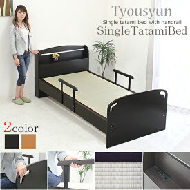 畳ベッド シングルベッド 高さ調節 木製 タタミベッド 手摺付 コンセント付 MDF 日本製タタミ シンプル 和風モダン シングルサイズ 畳 手摺り
