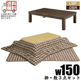 こたつ セット 150 こたつテーブル 大きめ コタツテーブル 長方形 家具調 掛け敷き 布団セット おすすめ 人気 アウトレット価格
