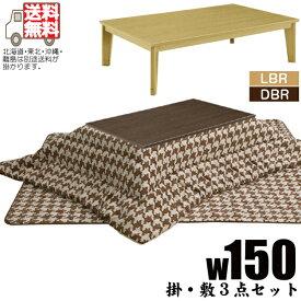 こたつ セット コタツ コタツセット 暖卓 150cm こたつテーブル リビングこたつ 大きめ 掛け敷き 炬燵布団セット アウトレット価格