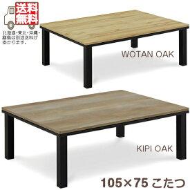 こたつ 暖卓 コタツ 長方形 テーブル 105cm幅 炬燵 こたつテーブル リビングテーブル ブラウン ナチュラル アウトレット価格 省スペース お洒落 オシャレ 送料無料