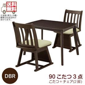 ダイニングこたつ テーブルセット ハイタイプこたつ チェア テーブル 幅90cm リビング ダイニングテーブルセット 2人用コタツ 肘無し椅子 木目 長方形 和風 モダン 送料無料