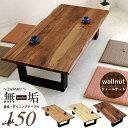 座卓 150cm ローテーブル ちゃぶ台 リビングテーブル ウォールナット 無垢材 和風モダン 木製 センターテーブル シンプル ベーシック …