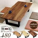 座卓 180cm ローテーブル ちゃぶ台 リビングテーブル ウォールナット 無垢材 和風モダン 木製 センターテーブル シンプル ベーシック …