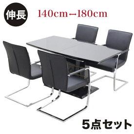 ダイニングテーブルセット 5点セット 4人用 伸長式テーブル ダイニングセット 4人掛け ガラストップテーブル 光沢 幅140cm・180cm モダン スタイリッシュ デザイナーズ 食卓セット