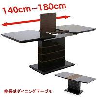 ダイニングテーブルのみ単体伸長式テーブル4人掛け用6人掛け用4人用6人用ガラストップテーブル光沢幅140cm・180cmモダンスタイリッシュデザイナーズ食卓ブラック黒