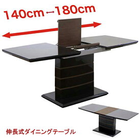 ダイニングテーブルのみ 単体 伸長式テーブル 4人掛け用 6人掛け用 4人用 6人用 ガラストップテーブル 光沢 幅140cm・180cm モダン スタイリッシュ デザイナーズ 食卓 ブラック 黒