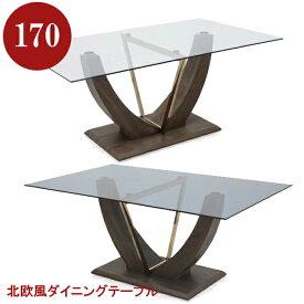 ダイニングテーブルのみ 単体 ガラステーブル 6人掛け スモークガラステーブル クリアガラステーブル 6人用 幅170cm モダン スタイリッシュ デザイナーズ 食卓