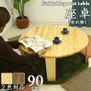 円形テーブル 90丸テーブル 折脚 折りたたみ 木製 座卓 ローテーブル コンパクト 自然塗装仕上げ 大川家具 日本製 和 和モダン ワンル…