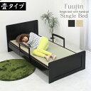 畳ベッド シングル 高さ調節 ベッドガード付き パイン材 シングルベッド 床面高さ4段階調節 手すり付き ベッド フレームのみ ナチュラ…