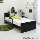 ベッドシングルベッドマットレス付き高さ調節すのこベッドスノコベッドガード付きパイン材シングル床面高さ4段階調節手すり付きボンネルコイルナチュラルダークブラウンカントリー調シンプルモダン木製