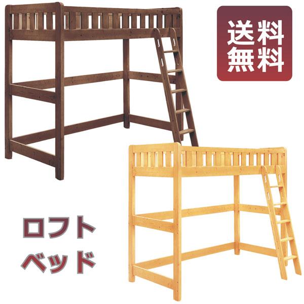 ベッド ロフトベッド 木製 二段ベッド モダン 北欧 アウトレット価格 パイン無垢 すのこベッド シンプル モダン 木製