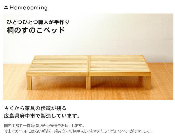 ベッド セミダブルベッド すのこベッド ヘッドレス 桐製 フレームのみ 無垢 セミダブル 日本製【代引不可】