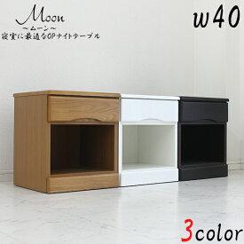ナイトテーブル ベッド サイドテーブル 幅40cm コンセント付き 引出付き 選べる3色 ホワイト 鏡面 ダークブラウン ライトブラウン 木製 アッシュ材 北欧 モダン 完成品 送料無料 ワンルーム 一人暮らし 新生活 1K