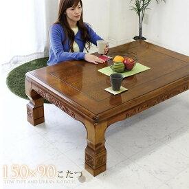 家具調こたつ コタツ テーブル 長方形 幅150cm ロータイプ 栓 シンプル 和モダン 和風 炬燵 彫刻 2段階高さ調節