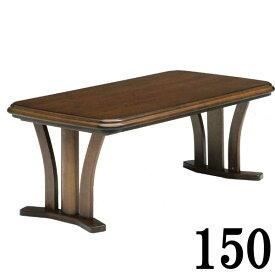ダイニングこたつテーブル本体 大きめ こたつ ハイタイプ 幅150cm 奥行90cm オーク突板 木製 4人用 4人掛け コタツテーブルのみ ハロゲンヒーター 和風 モダン