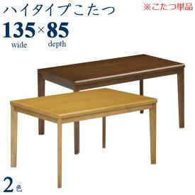 ダイニングこたつ こたつ こたつテーブル 幅135cm 奥行85cm 長方形 コタツ 炬燵 ハイタイプこたつ テーブルのみ 栓柄転写 木製 ダイニングテーブル モダン シンプル ベーシック カジュアル スタンダード