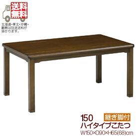 こたつ 家具調こたつテーブル ハイタイプ コタツ 炬燵 ダイニングこたつテーブル 長方形 幅150cm タモ モダン シンプル ブラウン 和室 和風 アウトレット価格 送料無料