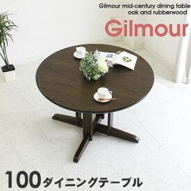 ダイニングテーブル 丸テーブル テーブルのみ 5人掛け用 円形 丸型 お洒落 北欧 モダン カフェ おしゃれ 天然木 無垢