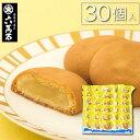 あす楽! ミルクまんじゅう 月の輪ミルク 30個入 クッキー生地 お年賀 ギフト 手土産 お祝い 内祝い 贈答品 お菓子 人…