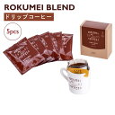 ロクメイコーヒー スペシャルティコーヒー ドリップパック すっきりとした飲みやすさ ロクメイブレンド 5pcs   スペシャリティコーヒー オリジナルブレンド ドリップコーヒー お湯だけ 粉 無糖 ブラック パック おしゃれ 高品質 高級 人気