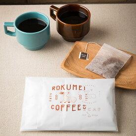 【 ネコポス 全国一律送料無料 】コーヒーバッグ プチギフト 身体に優しいカフェインレスコーヒー 4pcs | スペシャリティコーヒー スペシャリティコーヒー デカフェ ノンカフェイン ストレートコーヒー シングル コーヒーバッグ ディップスタイル お試し飲み比べセット