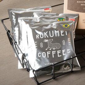 【 ネコポス 全国一律送料無料 】スペシャルティコーヒー ドリップバッグ プチギフト 味の違いがわかりやすい4種のコーヒー | コーヒー 珈琲 ドリップ スペシャリティコーヒー ドリップバッグコーヒー ドリップパック ドリップパックコーヒー 12g お試し飲み比べセット