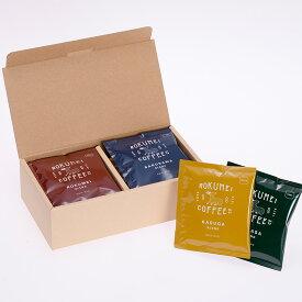 あす楽 送料無料 スプリング ギフト スペシャルティコーヒー コーヒーギフト 日常を豊かにする4種のブレンド ドリップバッグ 10pcs | スペシャリティコーヒー コーヒー 珈琲 ドリップ ドリップバッグコーヒー ドリップパック ドリップパックコーヒー 誕生日 プレゼント