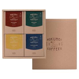あす楽 送料無料 お歳暮 クリスマス ギフト スペシャルティコーヒー コーヒーギフト COTONARA 日常を豊かにする4種のブレンド | コーヒー 珈琲 ドリップ ドリップバッグコーヒー ドリップパック ドリップパックコーヒー 誕生日 プレゼント ハロウィーン