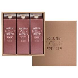 お中元 ギフト スペシャルティコーヒー コーヒーギフト アイスコーヒー リキッド 無糖 3本 | スペシャリティコーヒー コーヒー 珈琲 パック 1000ml 1,000ml ブラック リキット コーヒーパック レイコー 冷コーヒー 誕生日 プレゼント 無添加 おしゃれ