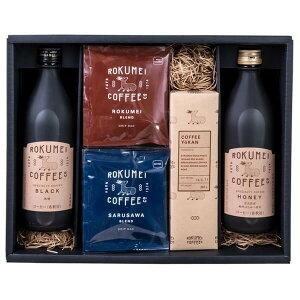 お中元 コーヒー ギフト カフェオレベース 2本 プレミアムギフト コーヒーギフト スペシャルティコーヒー   スペシャリティコーヒー コーヒー 珈琲 無添加 ブラック 無糖 微糖 希釈 ドリップ