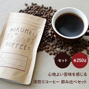 送料無料 ロクメイコーヒー スペシャルティコーヒー 心地よい苦味を感じる 深煎りコーヒー 飲み比べセット 各250g   コーヒー豆 珈琲豆 焙煎豆 スペシャリティコーヒー 粉 豆のまま 中挽き