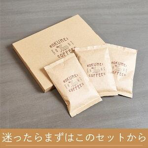 【 ネコポス】 送料無料 ロクメイコーヒー スペシャルティコーヒー 焙煎豆 バランスセット 100g × 3種 飲み比べ | コーヒー豆 珈琲豆 スペシャリティコーヒー 粉 豆のまま 中挽き 粗挽き スト
