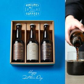 父の日 早割 コーヒー ギフト クラフトコーヒー 3種 飲み比べ ロクメイコーヒー | スペシャリティコーヒー コーヒー 無添加 ブラック 無糖 ボトル 瓶 リキッド リキット 誕生日 プレゼント 父の日ギフト 瓶 おしゃれ 高級 コーヒーギフト
