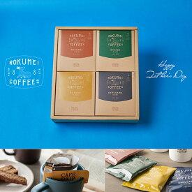 父の日 ギフト スペシャルティコーヒー コーヒーギフト COTONARA 日常を豊かにする4種のブレンド | スペシャリティコーヒー コーヒー 珈琲 ドリップ ドリップバッグコーヒー ドリップパック ドリップパックコーヒー 誕生日 プレゼント 送料無料