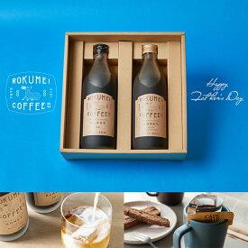 父の日 コーヒー ギフト ロクメイコーヒー カフェオレベース 2本   コーヒー 珈琲 ギフト スペシャルティコーヒー 無添加 ブラック 無糖 微糖 アイス 希釈 濃縮 濃縮コーヒー 人気 お返し お祝い 贈答 誕生日 プレゼント カフェオレ あす楽