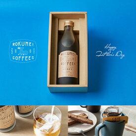 父の日 コーヒー ギフト カフェベース 1本 コーヒーギフト ロクメイコーヒー カフェオレベース 1本 | コーヒー 珈琲 無添加 ブラック 無糖 微糖 アイス 希釈 稀釈 濃縮 濃縮コーヒー 人気 お返し お祝い 贈答 誕生日 プレゼント カフェオレ
