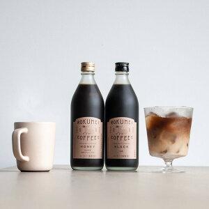 あす楽 ロクメイコーヒー スペシャルティコーヒー カフェベース 500ml 2本セット | スペシャリティコーヒー カフェオレベース 無添加 ブラック 無糖 ハニー 微糖 お湯だけ ミルク 牛乳 アイス