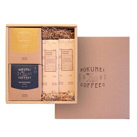送料無料 父の日 ギフト スペシャルティコーヒー コーヒーギフト 珈琲と和スイーツ ドリップパック & コーヒー羊羹 | スペシャリティコーヒー コーヒー 珈琲 ドリップコーヒー 羊かん おしゃれ ドリップバッグコーヒー ドリップパック ドリップパック