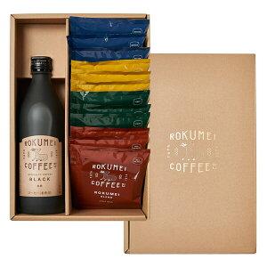 送料無料 ギフト スペシャルティコーヒー コーヒーギフト カフェオレベース & ドリップバッグ 詰め合わせ | コーヒー 珈琲 無添加 ブラック 無糖 微糖 希釈 稀釈 濃縮 濃縮コーヒー 人気 お