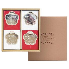 送料無料 父の日 ギフト スペシャルティコーヒー コーヒーギフト engi(縁起) ドリップバッグ 20pcs | スペシャリティコーヒー コーヒー 珈琲 ドリップ ドリップバッグコーヒー ドリップパック ドリップパックコーヒー プレゼント 結婚 引き出物 引出物 内祝い