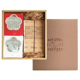 送料無料 父の日 ギフト スペシャルティコーヒー コーヒーギフト engi(縁起) ドリップコーヒー と 珈琲羊羹 WAスイーツ | スペシャリティコーヒー コーヒー 珈琲 ドリップ ドリップバッグコーヒー ドリップパック ドリップパックコーヒー 結婚 引出物 内祝い