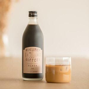 あす楽 送料無料 ロクメイコーヒー カフェベース 500ml 6本セット | スペシャリティコーヒー カフェオレベース 無添加 ブラック 無糖 ハニー 微糖 お湯だけ ミルク 牛乳 アイス 希釈 冷 瓶 ボト