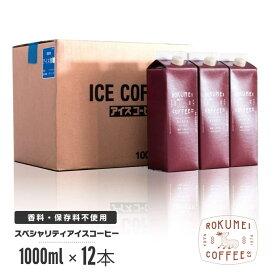 アイスコーヒー リキッド 無糖 1000ml 12本 ロクメイコーヒー スペシャルティコーヒー | まとめ買い ブラック アイス 液体 冷 高品質 香料 保存料不使用 無添加 スペシャリティコーヒー オリジナル 高級